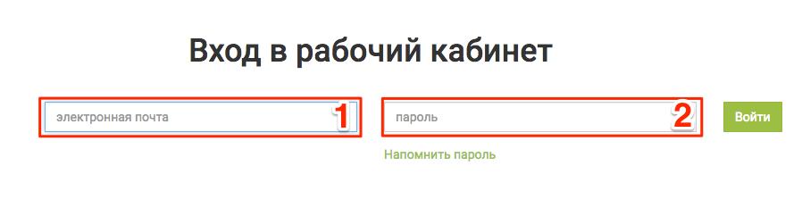 Вход_в_рабочий_кабинет