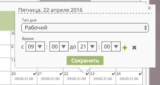 расписание одного дня
